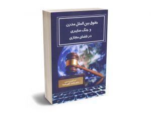 حقوق بین الملل مدرن و جنگ سایبری در فضای مجازی دکتر محمد آهنی امینه