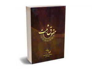 حقوق ثبت (جلد اول) محمد فرجی