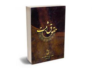 حقوق ثبت (جلد دوم) محمد فرجی