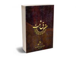 حقوق ثبت (جلد سوم) محمد فرجی