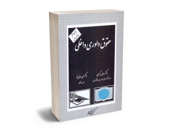 حقوق داوری داخلی دکتر عباس کریمی ؛ دکتر حمیدرضا پرتو