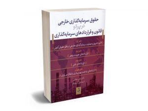 حقوق سرمایه گذاری در پرتو قانون و قراردادهای سرمایه گذاری دکتر علی حاتمی ؛ اسماعیل کریمیان