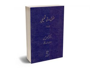 حقوق مدنی تحلیلی (جلد دوم) دکتر محمود حبیبی