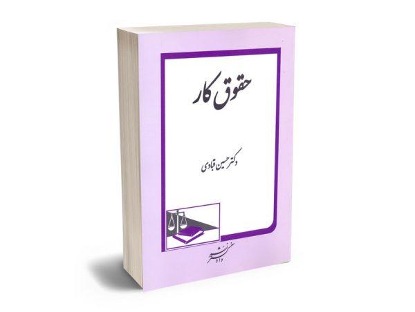 حقوق کار دکتر حسین قبادی