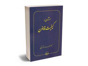 درآمدی بر کیفیت قانون دکتر آزاده عبداله زاده شهر بابکی
