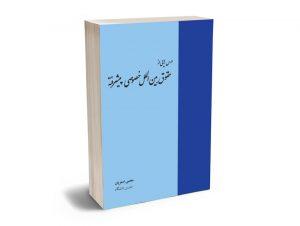 درس هایی از حقوق بین الملل خصوصی پیشرفته دکتر مجتبی اصغریان