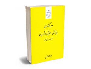 درس گفتارهای مبانی فقهی _ حقوقی گزارشگری فساد آیت الله عباس کعبی