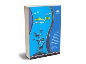 دعوای ابطال معامله در رویه دادگاه مهدی زینالی