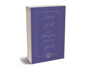 دوره حقوق مدنی عقود معین (جلد اول) دکتر ناصر کاتوزیان
