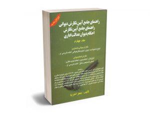 راهنمایی جامع آیین نگارش احکام دیوان عدالت ادارای