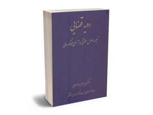 رویه قضایی (تبلور اصول حقوقی در آرای محاکم عالی) دکتر سید عباس موسوی