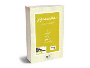 سیاست قضایی در حمایت از منابع طبیعی دکتر امیر احمدی ؛ صبار رحمت آبادی