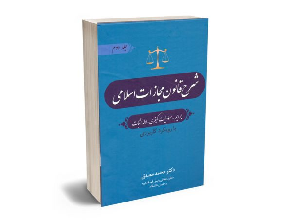 شرح قانون مجازات اسلامی (جرایم-مسوولیت کیفری-ادله اثبات) دکتر محمد مصدق (جلد دوم)