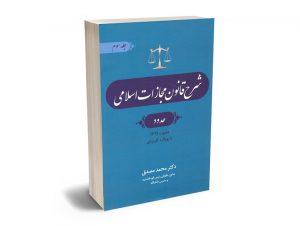شرح قانون مجازات اسلامی (حدود) دکتر محمد مصدق (جلد سوم)