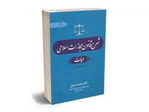شرح قانون مجازات اسلامی (دیات) دکتر محمد مصدق (جلد ششم)