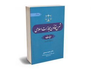 شرح قانون مجازات اسلامی (دیات) دکتر محمد مصدق (جلد پنجم)