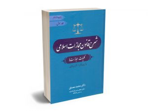 شرح قانون مجازات اسلامی (کلیات_مجازات ها) دکتر محمد مصدق (جلد اول)