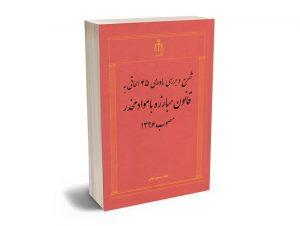 شرح و بررسی ماده ی 45 الحاقی به قانون مبارزه با مواد مخدر مصوب 1396 دکتر حسین ذبحی