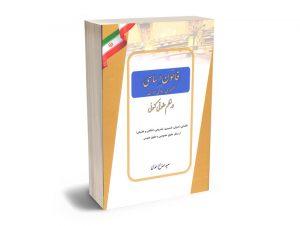 قانون اساسی جمهوری اسلامی ایران در نظم حقوق کنونی سعید صالح احمدی