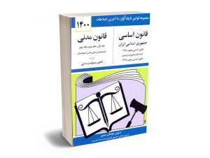قانون اساسی و قانون مدنی جهانگیر منصور 1400