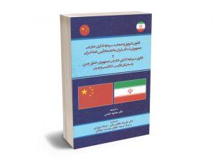 قانون تشویق و حمایت سرمایه گذاری خارجی جمهوری اسلامی ایران