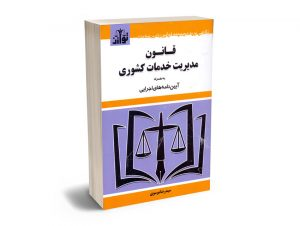 قانون مدیریت خدمات کشوری سیدرضا موسوی