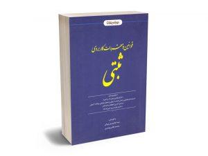 قوانین و مقررات کاربردی ثبتی شیما هاشم پور وزوانی - محمد غلامی بهنمیری