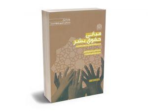 مبانی حقوق بشر از دیدگاه اسلام و دیگر مکاتب سیدعلی میر موسوی - سیدصادق حقیقت