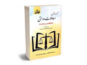 مجموعه قوانین معاملات دولتی (مناقصه و مزایده) سید محمد کیان - رسول حیدری آیت