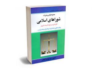 مجموعه قوانین و مقررات شوراهای اسلامی سید مهدی کمالان