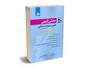محشی آزمونی قانون مجازات اسلامی یحیی پیری ؛ دکتر امید ملاکریمی
