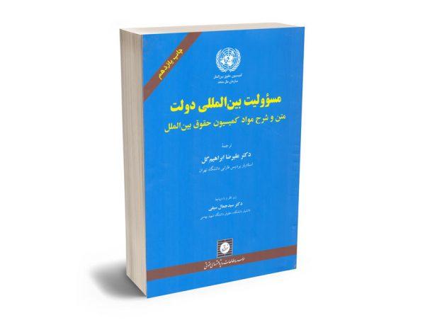 مسولیت بین المللی دولت متن و شرح مواد کمیسیون حقوق بین الملل دکتر علیرضا ابراهیم گل