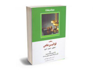 منتخب قوانین خاص (حقوقی-کیفری-ثبتی) گلاویژ شیخ الاسلامی