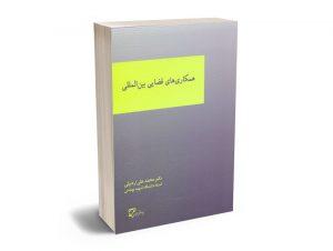 همکاری های قضایی بین الملل دکتر محمد علی اردبیلی