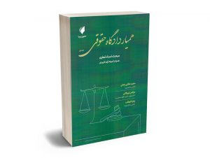 همیار دادگاه حقوقی مجید عطایی جنتی