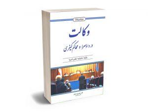 وکالت در دادسر و محاکم کیفری (چگونه شکواییه تنظیم کنیم؟) مهدی عرب میستانی
