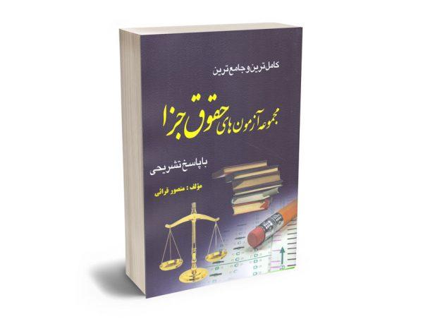 کاملترین و جامع ترین مجموعه آزمون های حقوقی جزا با پاسخ تشریحی منصور قرائی