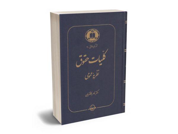 کلیات حقوق نظریه عمومی دکتر ناصر کاتوزیان