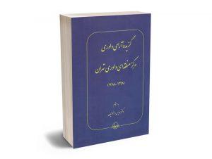 گزیده آرای داوری مرکز منطقه ای داوری تهران (1398_1388) دکتر اویس رضوانیان