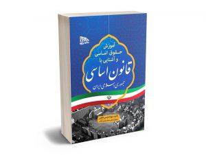 آموزش حقوق اساسی و آشنایی با قانون اساسی جمهوری اسلامی ایران بهزاد رئیسی نافچی