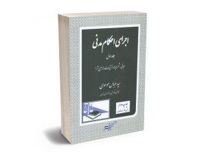 اجرای احکام مدنی (1) سید عباس موسوی