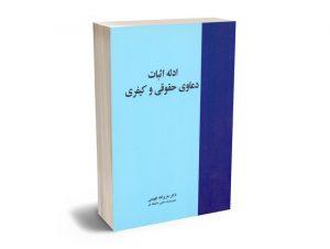 ادله اثبات دعاوی (حقوقی-کیفری) دکتر عزیزالله فهیمی