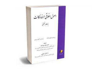 اصول اخلاقی حرفه وکالت (با مطالعه تطبیقی) دکتر مجید پوراستاد - ندا اقبال اسکویی