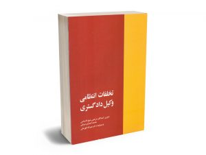 تخلفات انتظامی وکیل دادگستری مرتضی شیخ الاسلامی - محمد انصاری عربانی