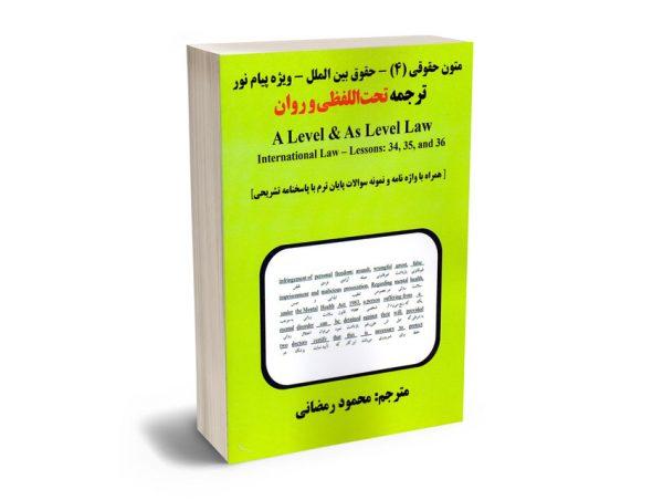ترجمه تحت اللفظی و روان متون حقوقی (4) حقوق بین الملل ویژه پیام نور محمود رمضانی