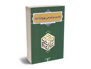 تفسیر موضوعی نهج البلاغه حجت الاسلام و المسلمین دکتر علی نصیری