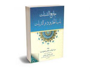 جامع الشتات باب الحدود و الدیات میرزا ابوالقاسم گیلانی (محقق قمی) - دکتر روشنعلی شکاری