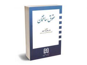 حقوق ساختمان دکتر غلامرضا کامیار