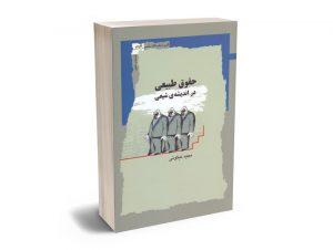 حقوق طبیعی در اندیشه شیعی مجید نیکویی