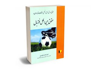 حقوق ورزش و حل و فصل اختلافات قراردادی در حقوق بین الملل فوتبال امیر ارسلان اسکندری